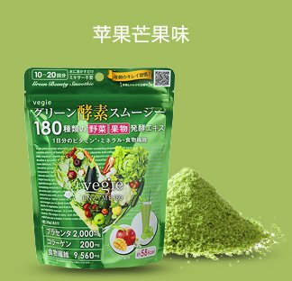 Vegie Green Enzyme Smoothie/Acai Enzyme Smoothie 200g-detail-image1