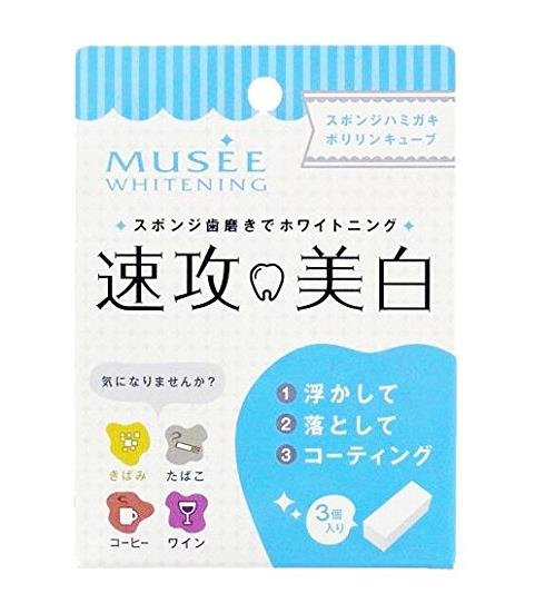 MUSEE whitening teeth eraser cleaner 3 piece-detail-image1