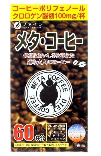 FINE META COFFEE 低熱量咖啡 60包-詳情-圖片1