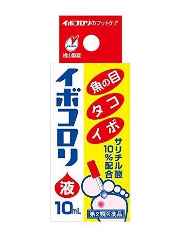 橫山製藥 軟化角質雞眼液老繭液 10ml-詳情-圖片1