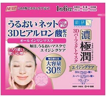 Hadarabo Gokujun 3D Perfect mask 30 sheets-detail-image1