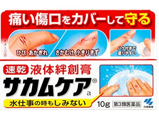 小林制药止血绊创膏保护膜 防水液体创可贴-详情-图片1