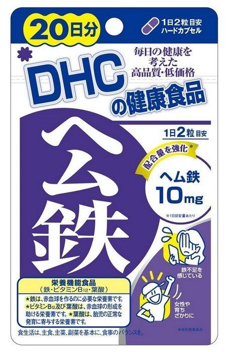 DHC红嫩铁素 补血、头晕、暗沉、易疲劳对策 20日 60日-详情-图片1