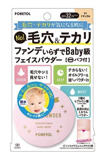 PORETOL Pore Cover Powder wanna have baby skin-detail-image1