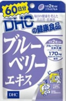DHC Blueberry Extract 60 days-detail-image1