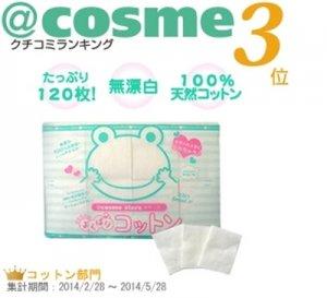 COSME官方出品 纯天然无漂白青蛙化妆棉 实惠装 120片-详情-图片1