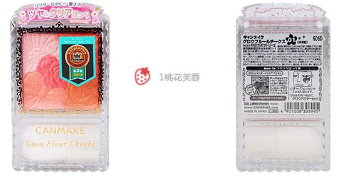 日本井田CANMAKE 五色花瓣雕刻 透明密著珠光腮紅 帶腮紅刷 Glow fleur cheeks-詳情-圖片1