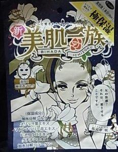 新美肌一族 珍珠白皙保濕面膜 祐天寺咲 1片裝 大-詳情-圖片1