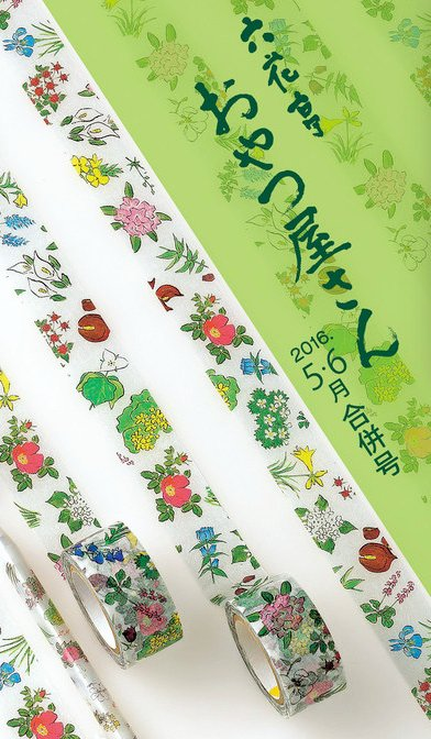 Rokkatei  washikami flowers tape-detail-image1