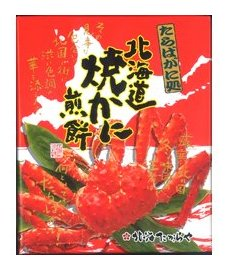 Rice cracker [18 sheets] on whether the king crab processing Hokkaido grilled-detail-image1