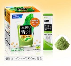 FANCL大豆青汁混合粉末 便秘健康萬能粉末 黃色版30根 每根含羽衣甘藍30g+大豆混合-詳情-圖片1