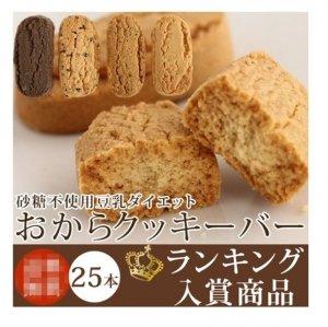 Shinrindo Diet biscuits-detail-image1