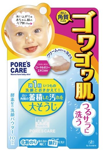 pore's care Enzyme cleansing powder-detail-image1