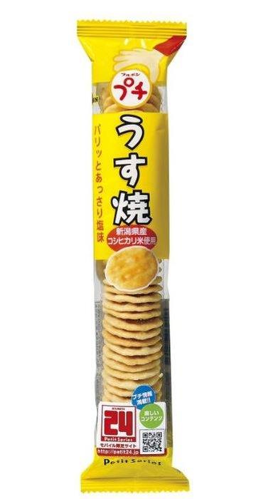Bourbon Mini thin rice cookiese 36g D-detail-image1