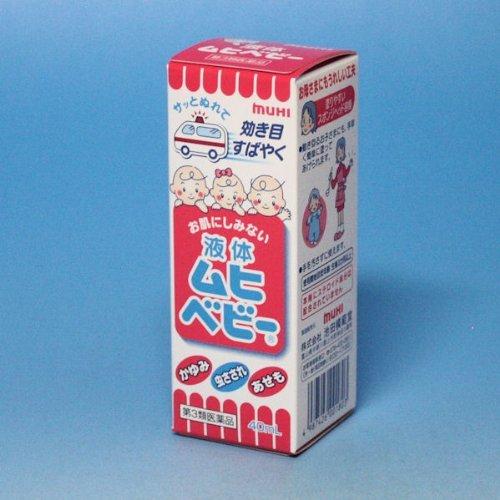 Anti-Itch Liquid - MUHI BABY 40ml-detail-image1