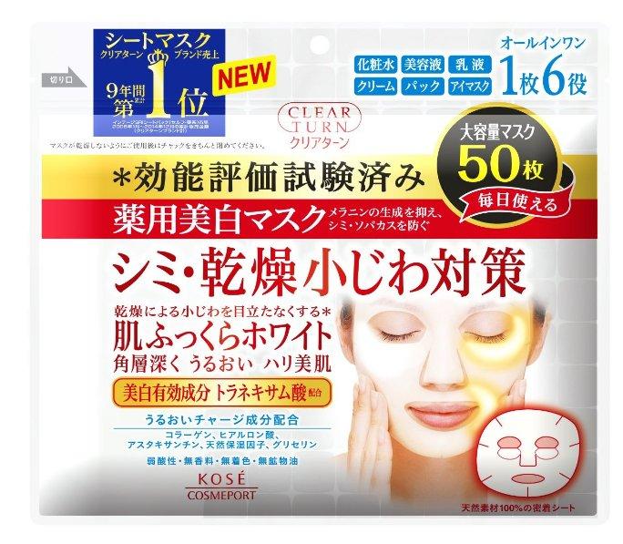 KOSE祛斑去皺紋藥用美白面膜50枚-詳情-圖片1