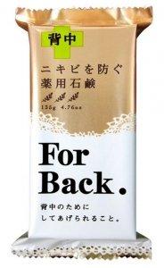 pelican for back 背部痘痘專用藥皂-詳情-圖片1