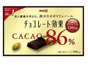 Meiji chocolate effect cacao 72%/86%/95% BOX 70g-detail-image1