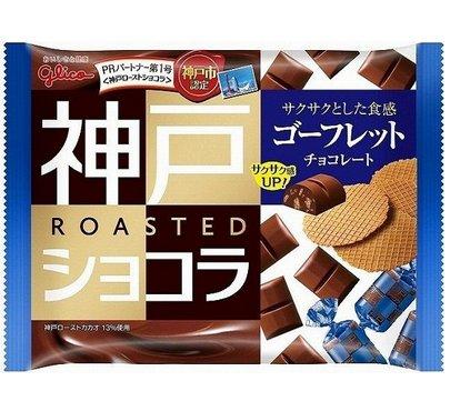固力果 格力高/glico神户浓厚牛奶巧克力D-详情-图片1