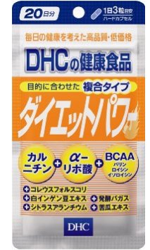 DHC 20 days DIET POWER-detail-image1